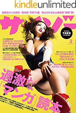サイゾー 2017年 2月号 [雑誌]