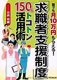 「求職者支援制度」150%トコトン活用術 (DO BOOKS)