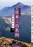 新版 日本三百名山登山ガイド 下 南アルプス・東海・北陸・近畿・中国・四国・九州