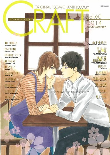 CRAFT VOL.60―ORIGINAL COMIC ANTHOLOGY (H&C Comics)の詳細を見る