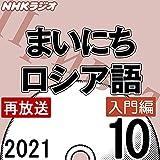 NHK まいにちロシア語 入門編 2021年10月号