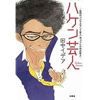 ハケン芸人~伝説のコンサルタント芸人・ポックリ小林の教え~ (扶桑社BOOKS)