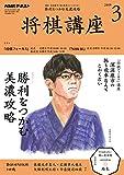 NHK 将棋講座 2019年 3月号 [雑誌] (NHKテキスト)