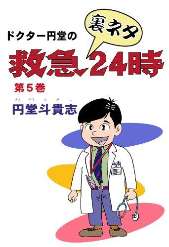 ドクター円堂の救急裏ネタ24時第5巻