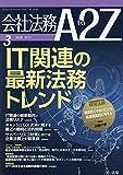 会社法務A2Z(エートゥージー) 2019年 03 月号 [雑誌]