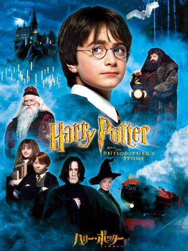 ハリー・ポッター