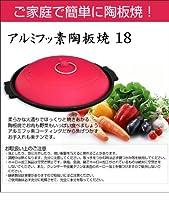 アルミフッ素陶板焼 18 家事用品 調理用品 ab1-be5659-ah