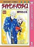 ダイヤモンド・パラダイス 1 (マーガレットコミックスDIGITAL)