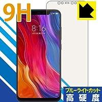 表面硬度9Hフィルムにブルーライトカットもプラス 9H高硬度[ブルーライトカット]保護フィルム Xiaomi Mi 8 日本製