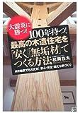 100年持つ!最高の木造住宅を「安く」「無垢材」でつくる方法―大震災に勝つ!