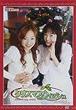 声優WaveスペシャルDVD『雅弓と麻里安のクリスマスウィッシュ』(Red Disc)[DVD]