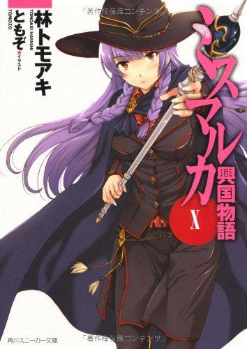 ミスマルカ興国物語 X (角川スニーカー文庫)の詳細を見る