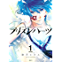 プリズンハーツ(1) (ARIAコミックス)