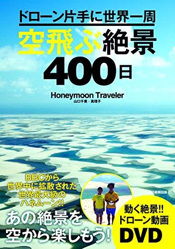 ドローン片手に世界一周 空飛ぶ絶景400日 (絶景100シリーズ)の詳細を見る