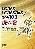 LC/MS、LC/MS/MS Q&A100 虎の巻