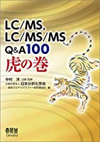 LC/MS、LC/MS/MS Q&A100 虎の巻