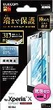 エレコム Xperia X Compact フィルム SO-02J フルカバーフィルム フレーム付 防指紋 反射防止 ブルーライトカット ブラック PM-SOXCFLBLRBK