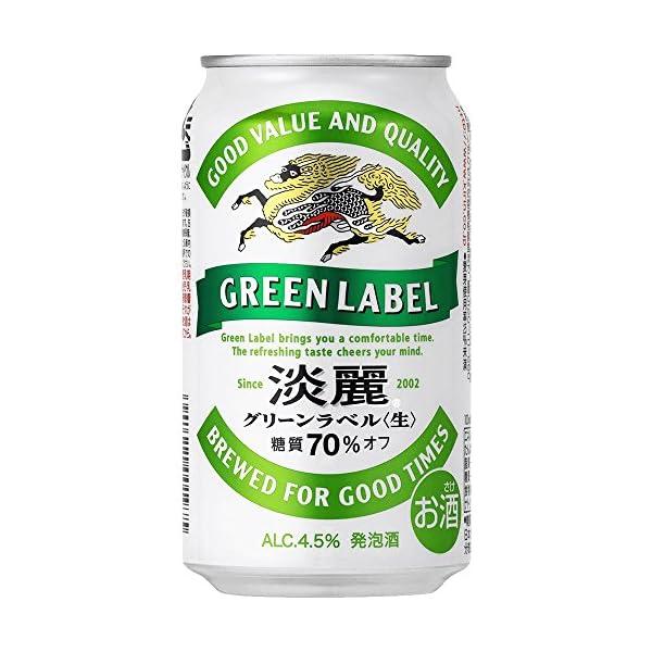 キリン 淡麗グリーンラベルの商品画像