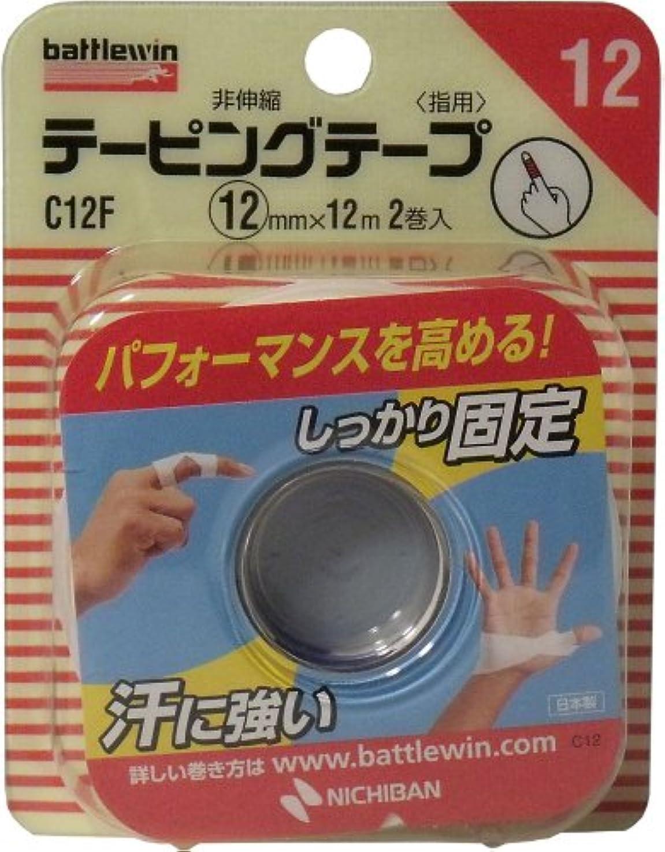 こどもの日子供達悲劇的なニチバンバトルウィン テーピングテープCH-12F 12mm×12M2ロール