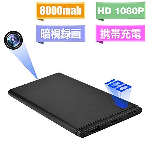 超小型カメラ モバイルバッテリー型隠しカメラ 高画質監視防犯...