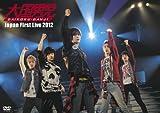 大国男児 Japan First Live 2012 [DVD]