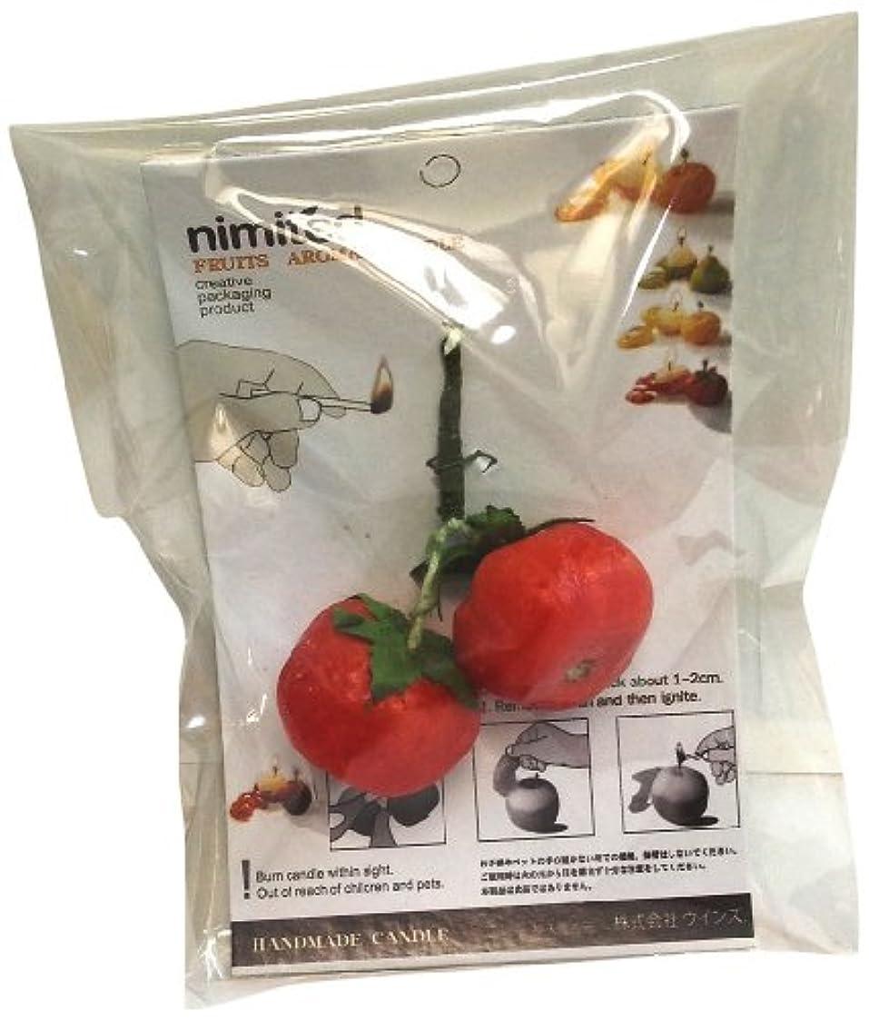 きらめく連結する悲しむニミティッドフルーツキャンドル トマト スモール 2個セット