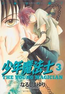 少年魔法士(3) (ウィングス・コミックス)
