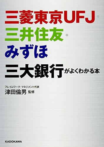 三菱東京UFJ・三井住友・みずほ 三大銀行がよくわかる本 (中経の文庫) -