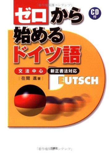 ゼロから始めるドイツ語―文法中心・新正書法対応 CD付の詳細を見る