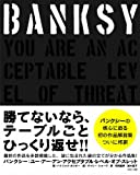 BANKSY YOU ARE AN ACCEPTABLE LEVEL OF THREAT【日本語版】 画像
