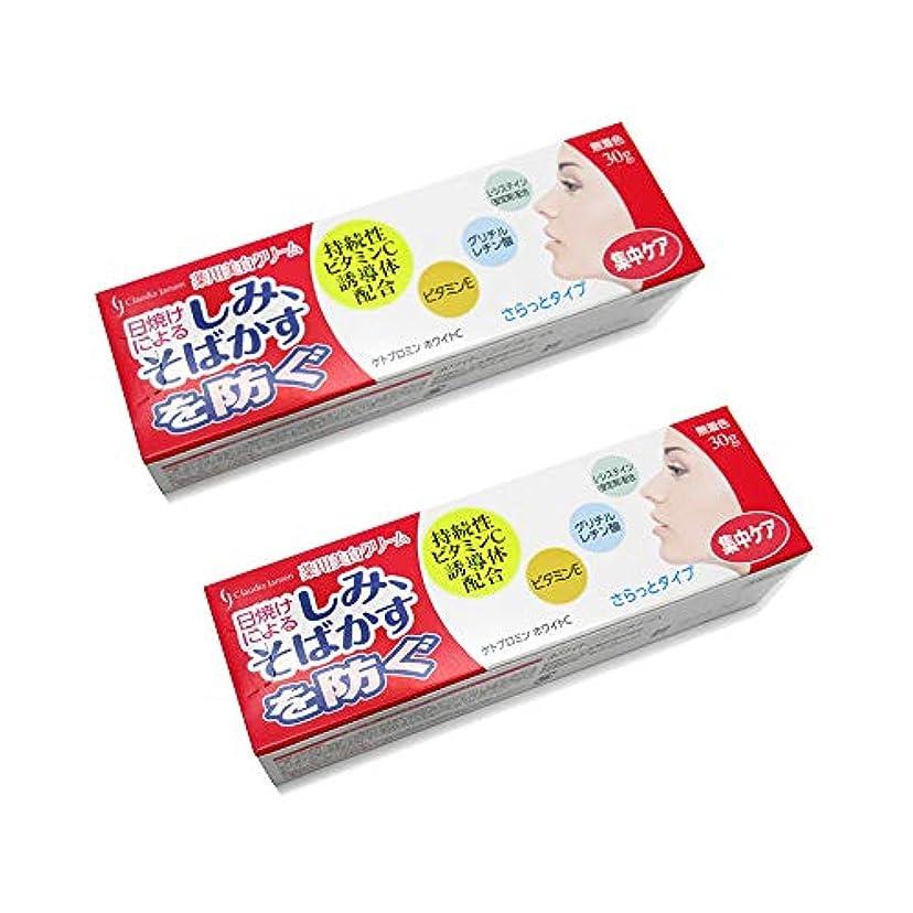 橋脚調停者くるくる薬用ホワイトニングクリームC 30g 2個セット 美白クリーム 薬用 美白クリーム 美白ケア 医薬部外品