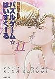 パズルゲーム☆はいすくーる (第11巻) (白泉社文庫)