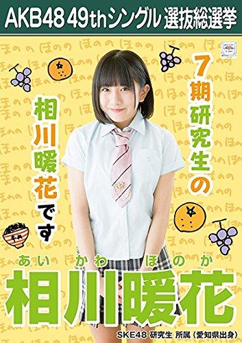 【相川暖花】 公式生写真 AKB48 願いごとの持ち腐れ 劇場盤特典