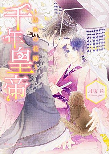 千年皇帝 ~最後の花嫁~ (角川ルビー文庫)の詳細を見る