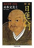 増補 日蓮入門 ──現世を撃つ思想 (ちくま学芸文庫)