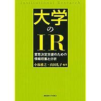 大学のIR:意思決定支援のための情報収集と分析