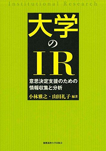 大学のIR:意思決定支援のための情報収集と分析の詳細を見る