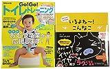 【Amazon.co.jp限定】いるよね! ~こんなこ+Go!Go! トイレトレーニング