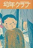 幼年クラブ―西野空男作品集 / 西野 空男 のシリーズ情報を見る