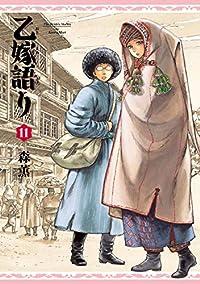 乙嫁語り 11巻 (HARTA COMIX)