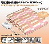 広電(KODEN) 洗える 電気敷き毛布 抗菌防臭 140×80cm CWS-552P