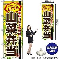 山菜弁当 のぼり SNB-845(受注生産)