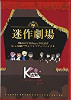 2004/08/25 SHIBUYA O-EAST Kra/36481?OneManTOUR Final 迷作劇場 LIVE DVD(在庫あり。)