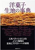 洋菓子生地の事典―人気パティシエによる100種類の生地とプチガトーへ (旭屋出版MOOK) 画像