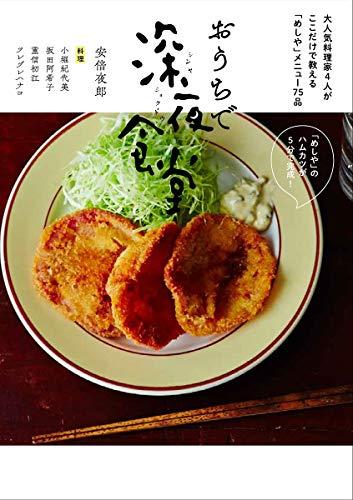 [画像:おうちで深夜食堂 (ビッグ コミックス〔スペシャル〕)]