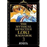 魔探偵ロキ RAGNAROK 3巻 (コミックブレイド)