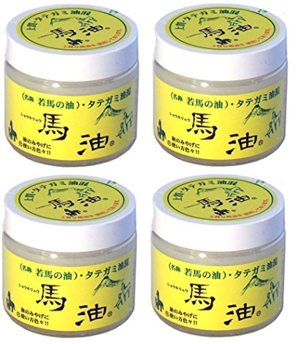 罪人動新鮮なショウキリュウ 馬油(若馬の油) 80ml×4セット