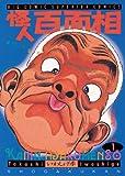 怪人 百面相(1) (ビッグコミックス)