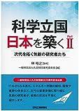 科学立国 日本を築くPartII 次代を拓く気鋭の研究者たち