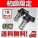 【2個セット】 LED フォグランプ エブリィワゴン DA64W FOG ホワイト 白 フォグライト フォグ灯 フォグ球